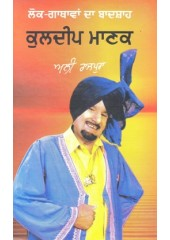 Lokgathavan Da Badshah Kuldeep Manak - Book By Ali Rajpura