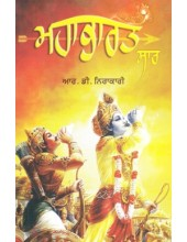 Mahabharat Saar - Book By R.D. Nirakari