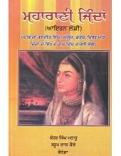 Maharani Jindaan - Book By Saroop Lal Kallay & Kehar Singh Matharu