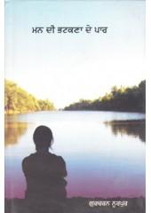 Man Di Bhatkna De Paar - Book By Gurcharan Noorpur