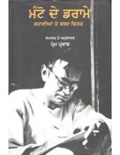 Manto De Drame Kahanian De Shabad Chiter - Book By Prem Parkash