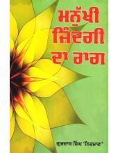 Manukhi Jindagi Da Raag - Book By Gurdas Singh 'Nirmaan'