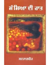 Masia Di Raat - Book By Swarajbir