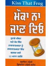 Mauka Na Jaan Deo - Book By Brian Tracy