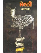 Medni - Book By Swarajbir