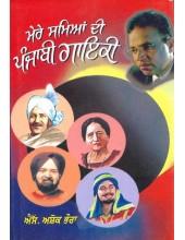 Mere Samyian Di Punjabi Gayaki - Book By S. Ashok Bhaura