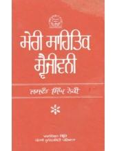 Meri Sahitik Swe-Jivani - Book By Jaswant Singh Neki