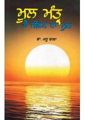 Mool Mantra Ha Jeevan Da Mool - Book By Dr. Madhu Bala