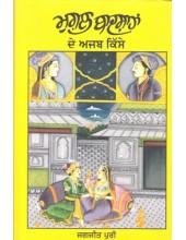 Mugal Badshahan De Ajab Kissee - Book By Jagjit Puri