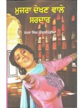 Mujra Dekhan Wale Sardar - Book By Mohan Singh Kukarpindia