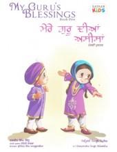 My Guru's Blessings - Mere Guru Dian Aseesa ( Volume 5 ) - Book By Daljeet Singh Sidhu