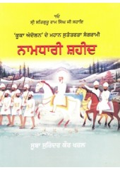 Namdhari Shaheed - Book By Suba Surinder Kaur Kharal