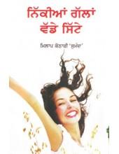 Nikian Gallan Vadde Sitte - Book By Resham Singh