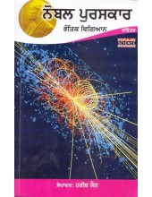 Nobel Puraskar - Bhautik Vigyan - Book By Harish Jain