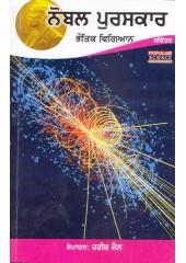Nobel Puraskar - Bhautik Vigyan - Book By Harish Jain