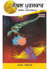 Nobel Puraskar - Medicine - Sarir Vigyan - Book By Harish Jain