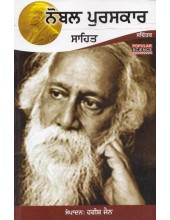 Nobel Puraskar - Sahit - Book By Harish Jain