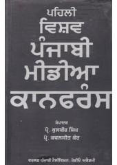 Pehli Vishav Punjabi Media Conference - Book By Prof. Kulbir Singh & Prof. Kawaljit Kaur