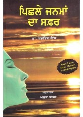 Pichhle Janaman Da Safar (Many Lives, Many Masters) - Book By Dr. Brian Weiss
