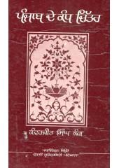 Punjab De Kandh Chittar - Book By Dr. Kanwarjit Singh Kang