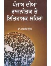 Punjab Dian Rajnitik Te Ithasik Lehran - Book By Dr. Sukhjeet Singh