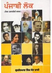 Punjabi Lok - Book By Gurdial Singh Kotbhai