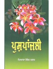 Pushpanjali - Book By Piara Singh Padam