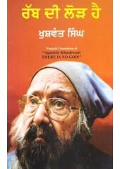 Rab Di Lorh Hai - Book By Khushwant Singh