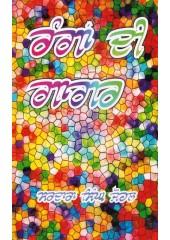 Rangan Di Gagar - Book By Dr. S. S. Johl