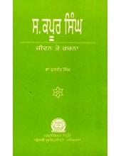 S. Kapur Singh - Jeevan Te Rachna - Book By Dr. Kulwant Singh