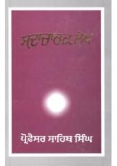 Sadacharak Lekh - Book By Prof Sahib Singh