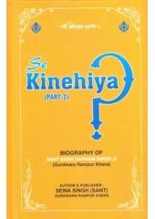 Se Kinehiya? English (Part 2) - Book By Sewa Singh Sant