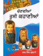 Selected Russian Stories - Book By Dharam Singh Gulati