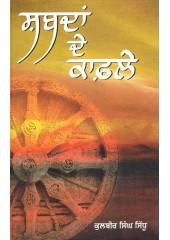 Shabdan De Kafle - Book By Kulbir Singh Sidhu