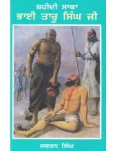 Shaheedi Saka Bhai Taru Singh ji - Book By Swaran Singh