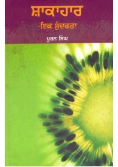 Shakahaar - Ik Sundarta - Book By S. Puran Singh