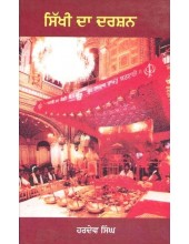 Sikhi Da Darshan - Book By Hardev Singh