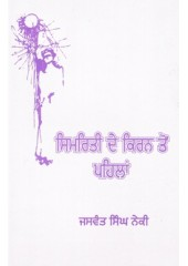 Simriti De Kiran Ton Pahelan - Book By Jaswant Singh Neki