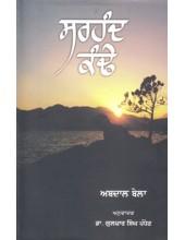 Sirhind Kandhe - Book By Abdal Bela