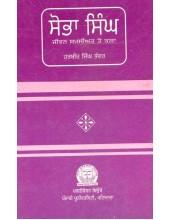 Sobha Singh - Jeevan, Shakhsiat Te Kala - Book By Harbir Singh Bhanwar
