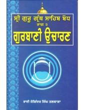 Sri Guru Granth Sahib Bodh Part II Gurbani Ucharan - Book By Bhai Joginder Singh Talwara