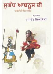 Sugandh aabnoos dee - Book By Jaswant Singh Neki