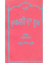 Sukhmani Da Noor - Book By Anoop Singh Noor