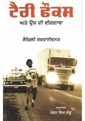 Terry Fox Ate Usdi Veergatha - Book By Leslie Scrivener