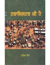 Transistor Ki Hai? - Book By Harish Jain