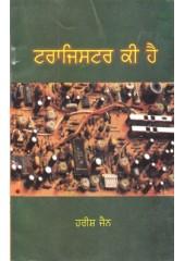 Transistor Ki Hai? - Book By Harish Jain