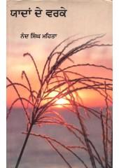 Yadan De Varke - Book By Nand Singh Mehta