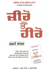 Zero Ton Hero - Book By Rashmi Bansal