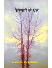 Zindagi De Panne - Book By Darbara Singh Dhindsa Advocate