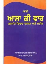 Asa Ki Vaar Gurmat Vichar Darshan Ate Steek - Book By Principal Giani Surjit Singh